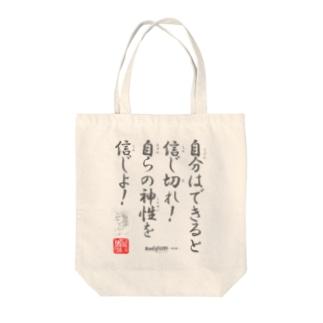 ロード・オブ・ゴッド-神の道-の名セリフ・シリーズ「大和の上」6 Tote bags