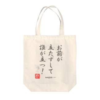 ロード・オブ・ゴッド-神の道-の名セリフ・シリーズ「大和の上」5 Tote bags