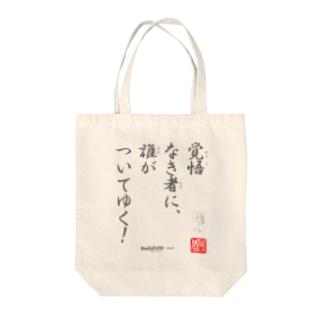 名セリフ・シリーズ「大和の上」4 Tote bags
