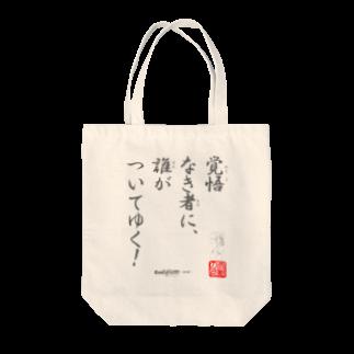 ロード・オブ・ゴッド-神の道-の名セリフ・シリーズ「大和の上」4 Tote bags