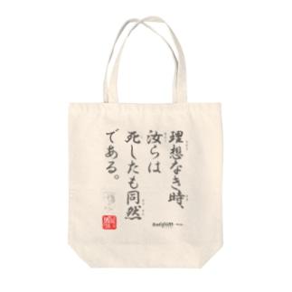名セリフ・シリーズ「大和の上」3 Tote bags