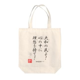 名セリフ・シリーズ「大和の上」2 Tote bags