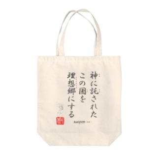 名セリフ・シリーズ「大和の上」1 Tote bags