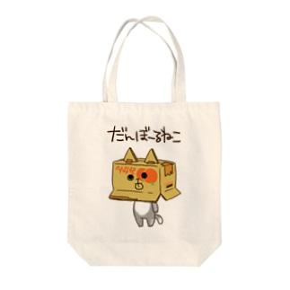 ダンボールねこ Tote bags