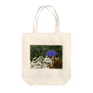 人間の幸福というものは Tote bags