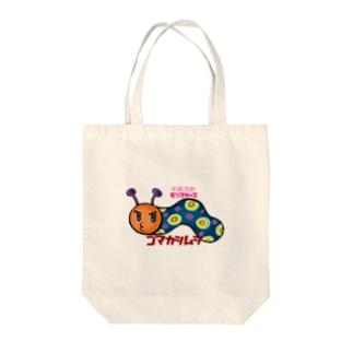 ゴマカシムシ Tote bags