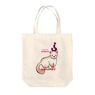 ソコジャナクテン Tote bags
