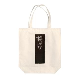 櫻かな。 Tote bags