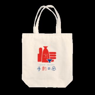 かめつるの手酌の会 Tote bags
