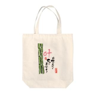 想書「叶」 Tote bags