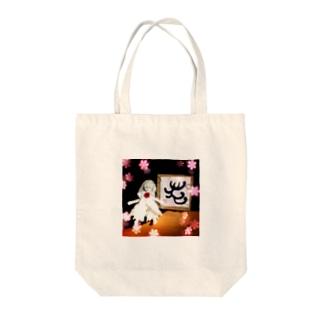 象書妖精と花1 Tote bags