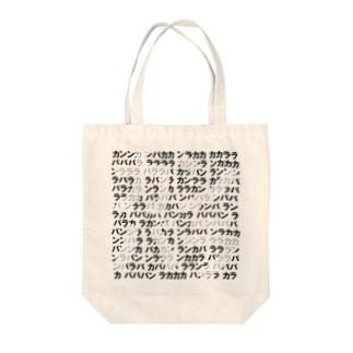 うんこメンのカンバラ Tote bags