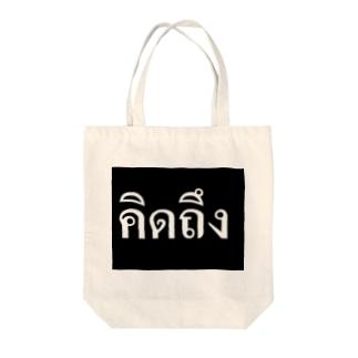 タイ語・恋しい 黒 Tote bags