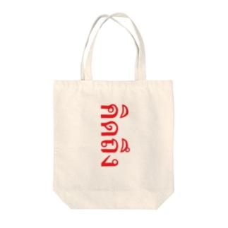 タイ語・恋しい 赤・縦 Tote bags