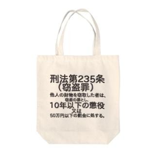 盗難防止 Tote bags