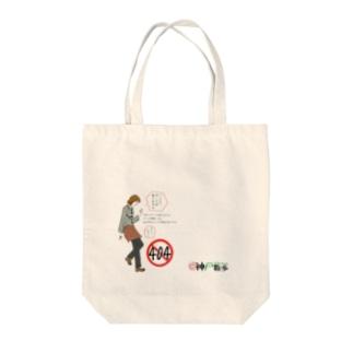 404エラー Tote bags