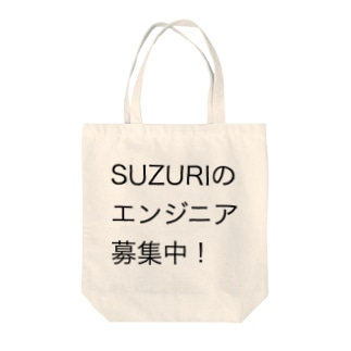SUZURIのエンジニア募集中! Tote bags