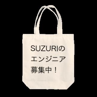 ATA SUZURIのSUZURIのエンジニア募集中! Tote bags
