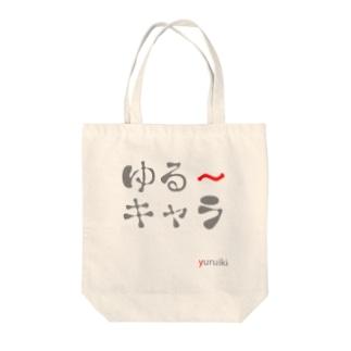 ゆる~キャラ Tote bags