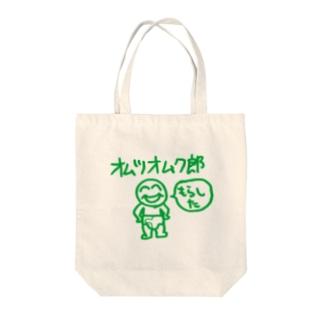 オムツオムク郎 Tote bags