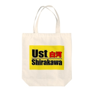 Ust白河トートバッグ Tote bags