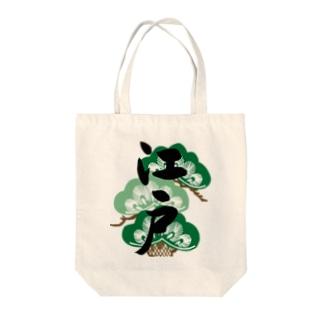江戸と松 Tote bags