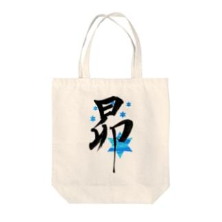 昴,星 Tote bags