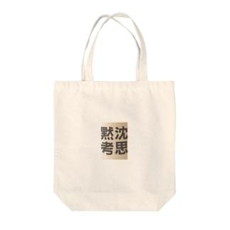 沈思黙考 Tote bags