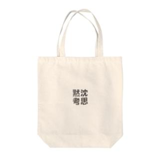 沈思黙考 2 Tote bags