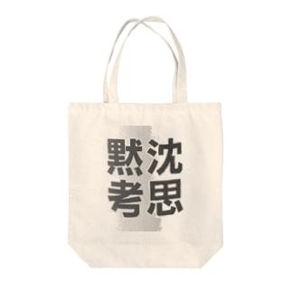 沈思黙考 3 Tote bags