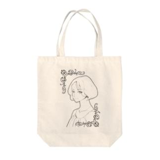 ガッツの綺麗なお姉さんは好きですか?シリーズ ~アロマ~ Tote bags