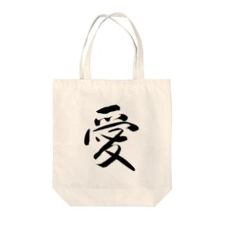 愛、love Tote bags