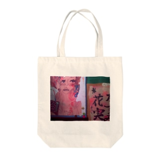 創作のimage desk.+ Tote bags