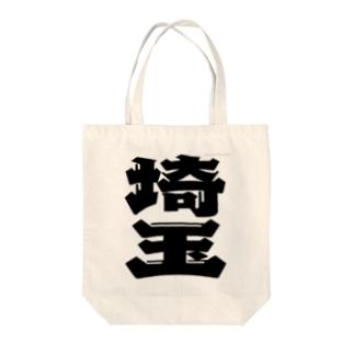 地名の埼玉 Tote bags