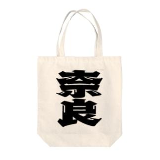 奈良 Tote bags