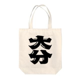 地名の大分 Tote bags