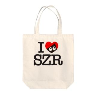 忍者スリスリくんのI LOVE SZR. Tote bags