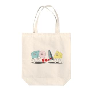 さんかくこわい Tote bags