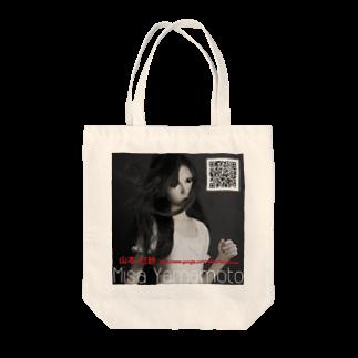 Misa Yamamoto(山本巳紗)のMisa Yamamoto Tote bags