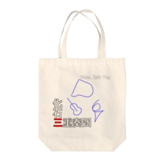 化石三重奏団 Tote bags