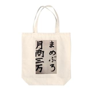 まめぶろ月商三万グッズ Tote bags