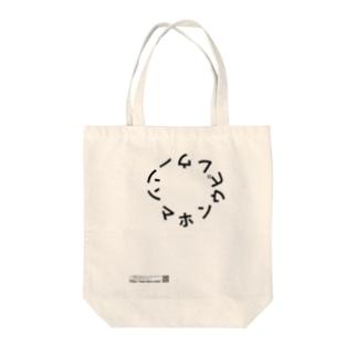 脳トレ問題 野菜の名前(上級) Tote bags