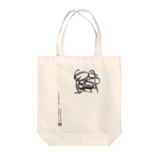 脳トレ問題 足らない数字(中級) Tote bags