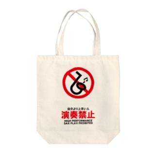 自分より上手い人演奏禁止(サックス) Tote bags
