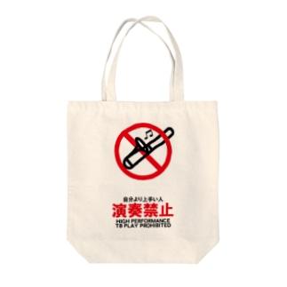 自分より上手い人演奏禁止 Tote bags