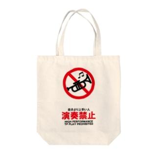 自分より上手い人演奏禁止(トランペット) Tote bags