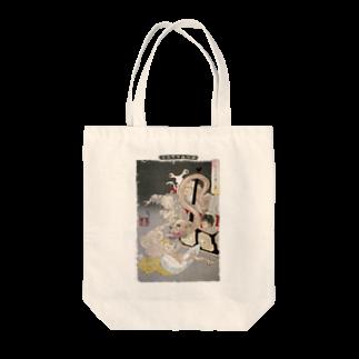 和もの雑貨 玉兎の新形三十六怪撰 おもゐつゝら【浮世絵・妖怪】 Tote bags