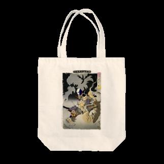 和もの雑貨 玉兎の新形三十六怪撰 内裏に猪早太鵺を刺図【浮世絵・妖怪】 Tote bags