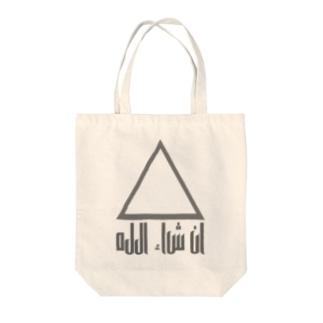 インシャアッラーワーヒド Tote bags