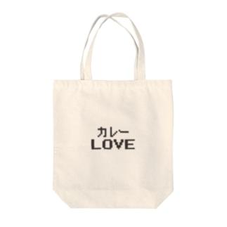 カレーへの愛 Tote bags